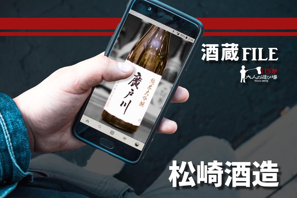 blog松崎酒造0210807