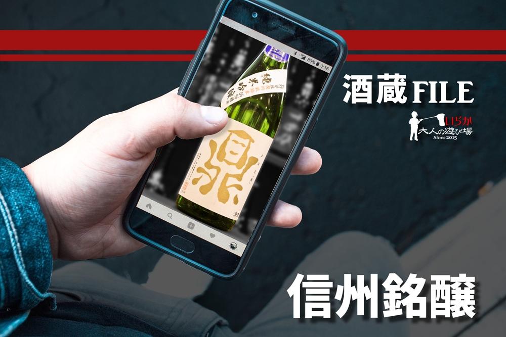 blog信州銘醸0210807