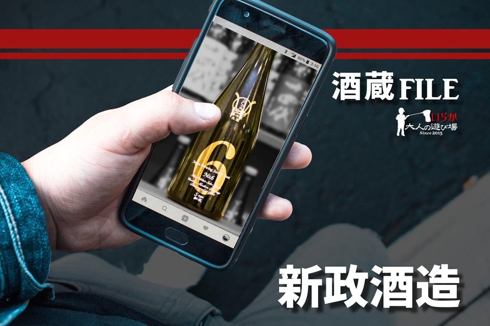 blog新政酒造0210807