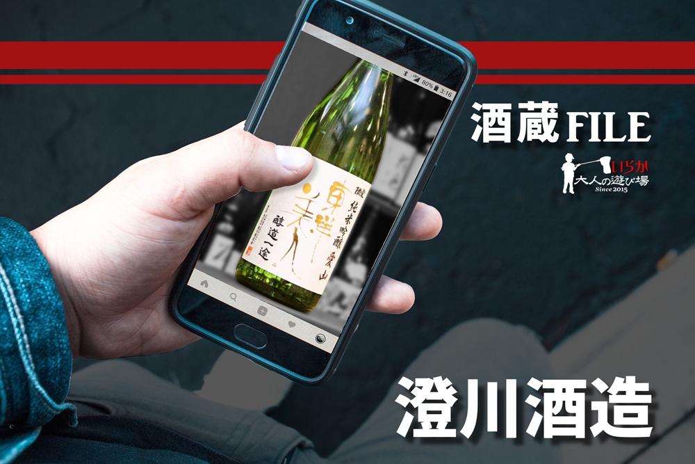 blog澄川酒造0210807