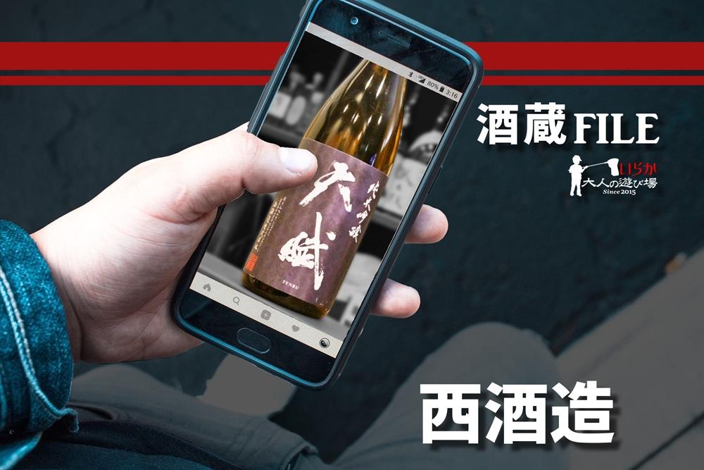 blog西酒造0210807