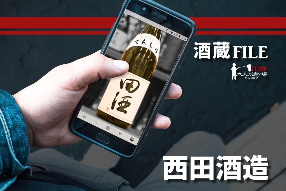 blog西田酒造0210807