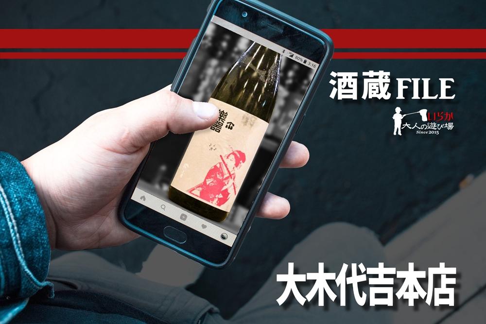 blog大木代吉本店0210807