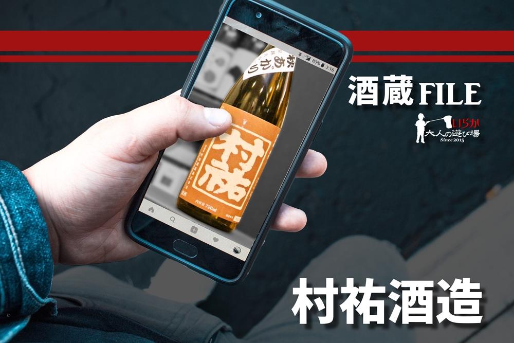 blog村祐酒造0210807