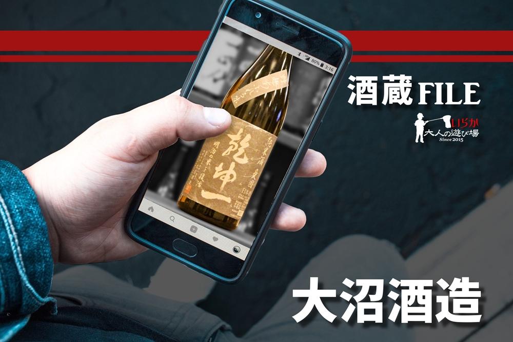 blog大沼酒造0210807