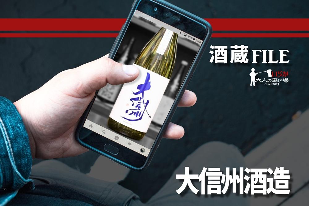 blog大信州酒造0210807