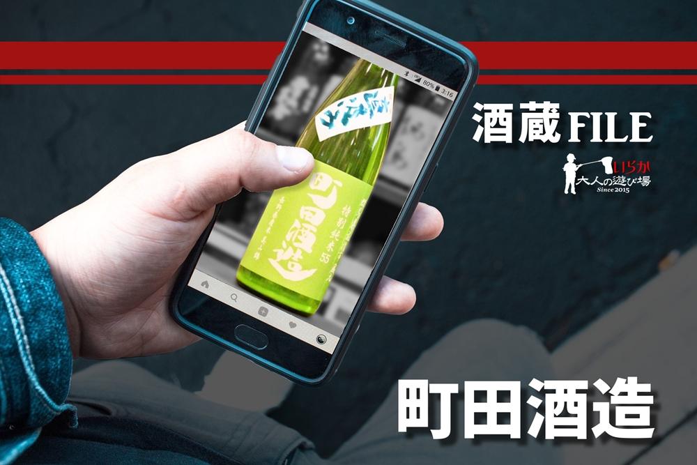 blog町田酒造0210807