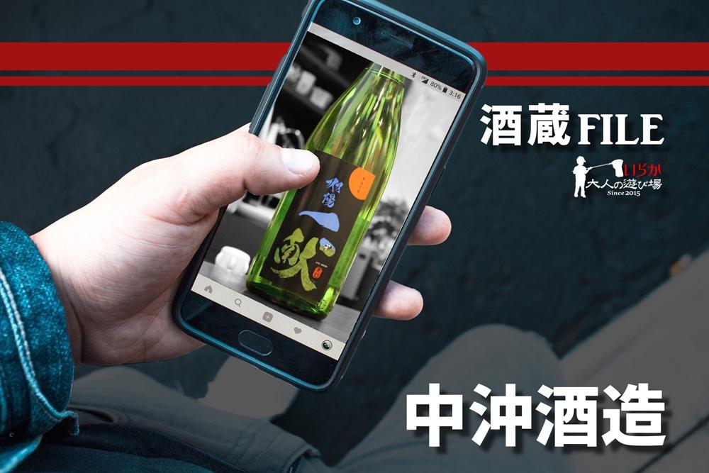 blog中沖酒造0210807