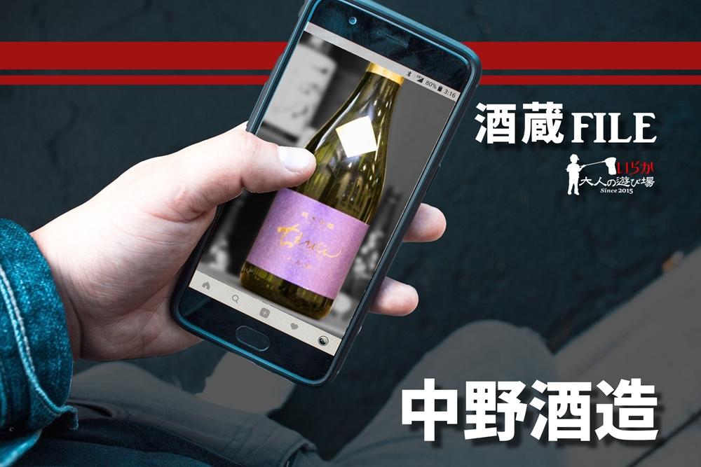 blog中野酒造0210807