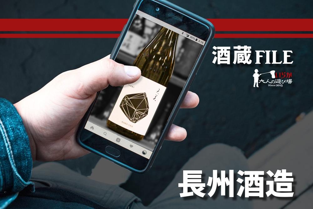 blog長州酒造0210807