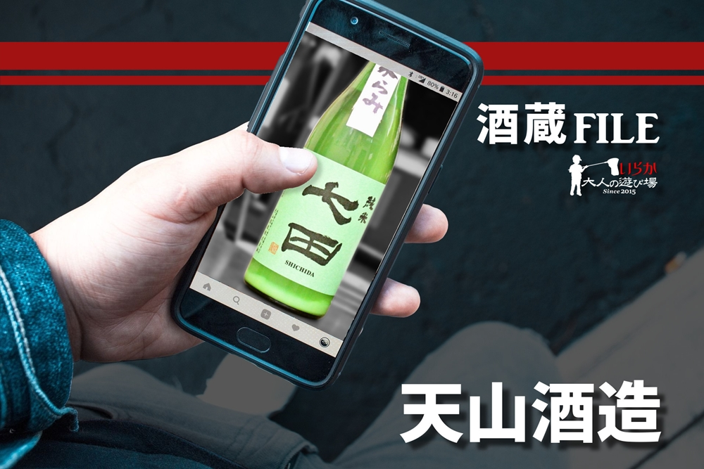 blog天山酒造0210807