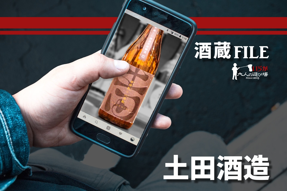blog土田酒造0210807