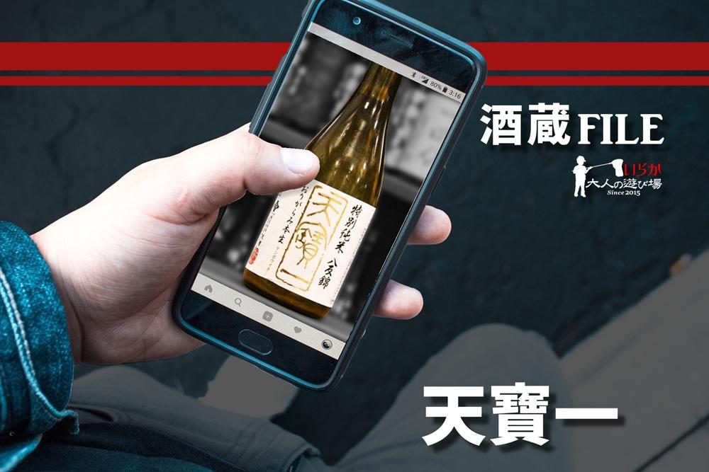 blog天寶一0210807
