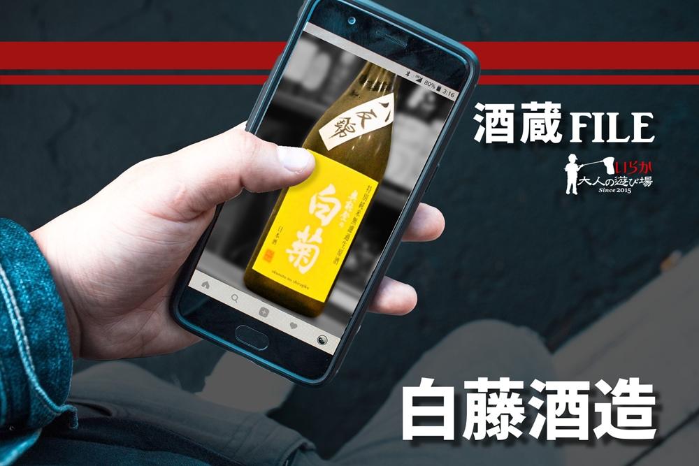 blog白藤酒造0210807