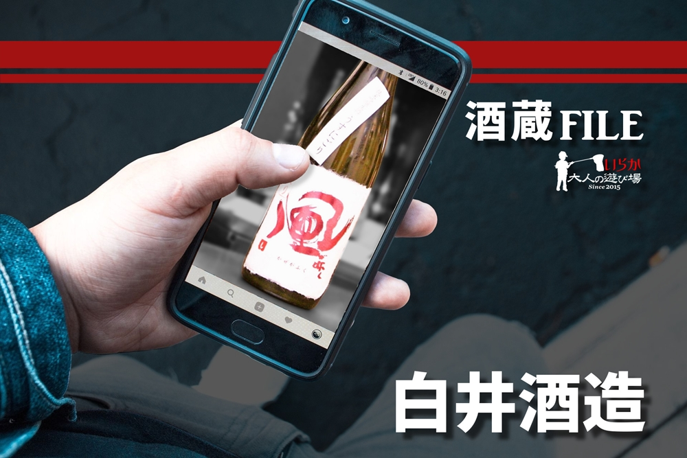 blog白井酒造0210807