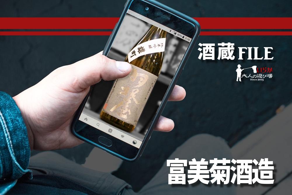 blog富美菊酒造0210807