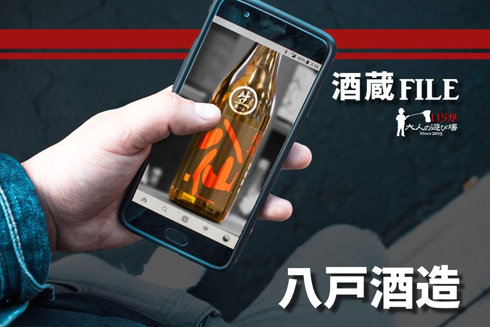 blog八戸酒造0210807