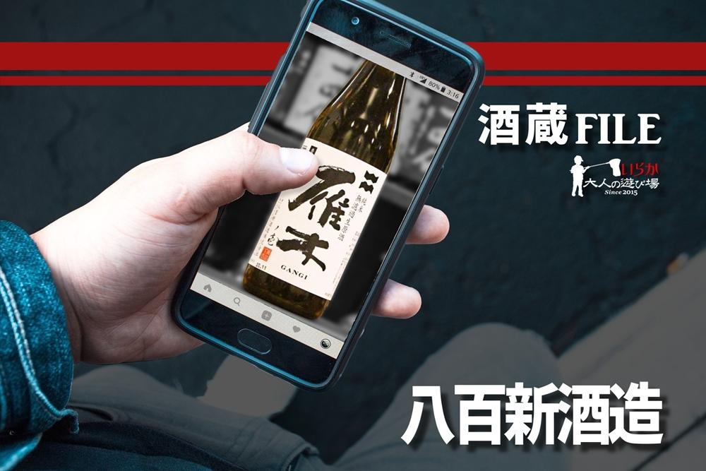 blog八百新酒造0210807