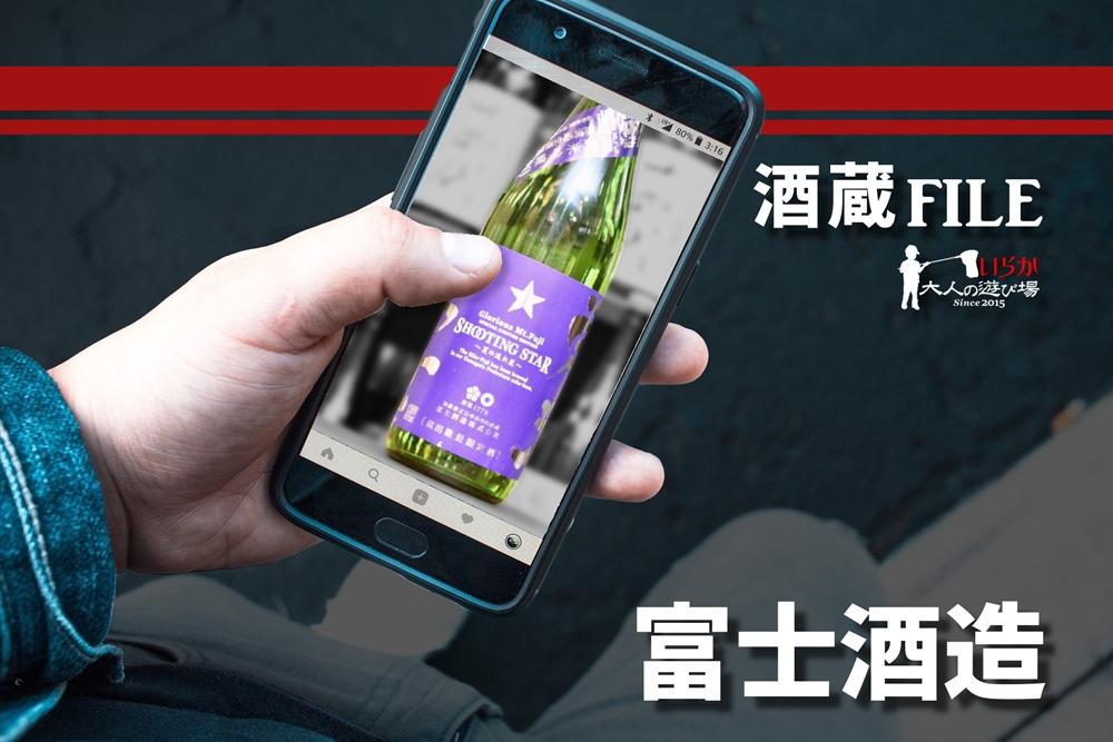 blog富士酒造0210807