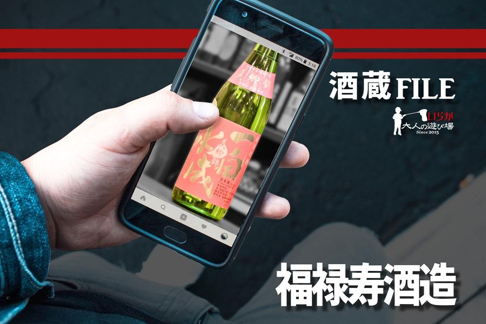 blog福禄寿酒造0210807