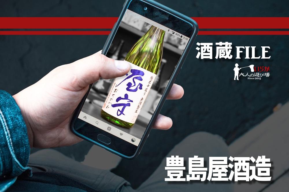 blog豊島屋酒造0210807