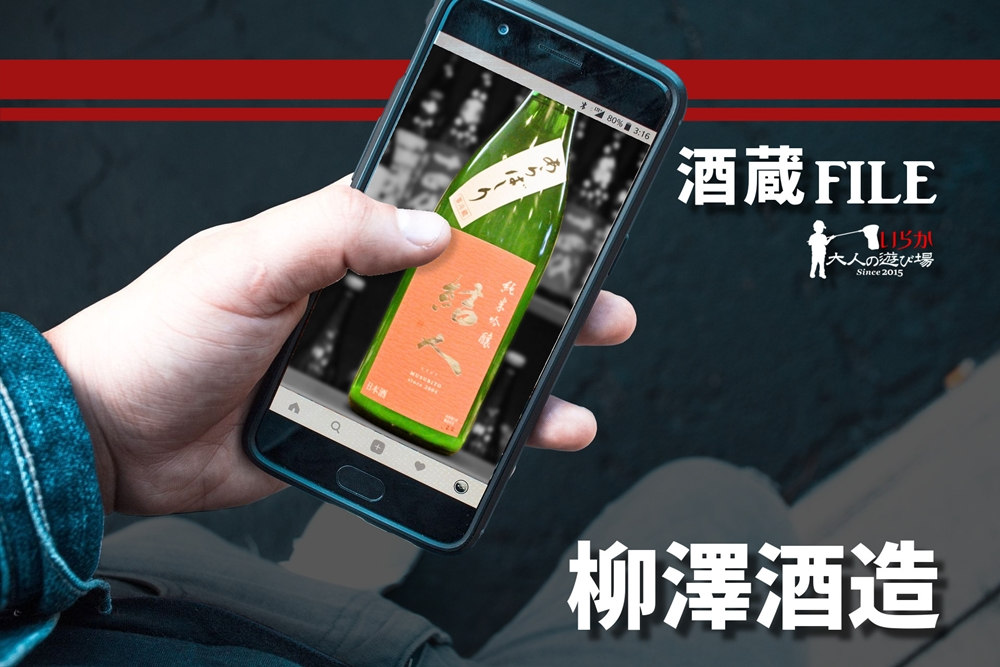 blog柳澤酒造0210807