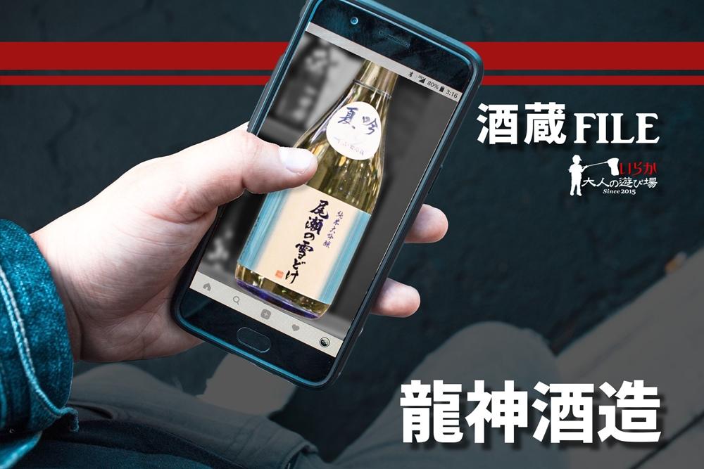 blog龍神酒造0210807
