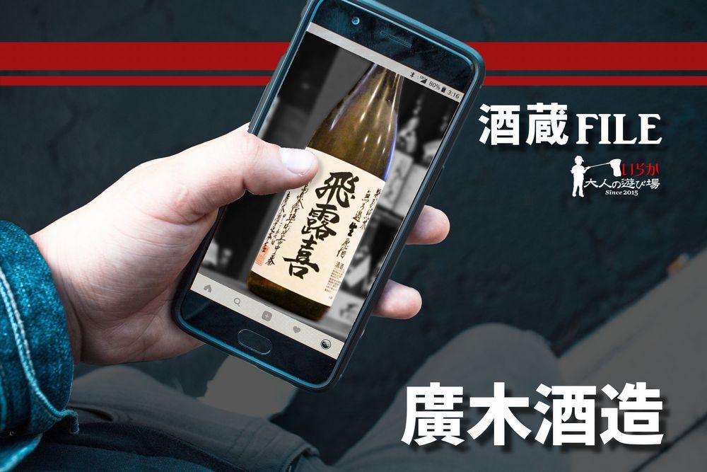 blog廣木酒造20210808