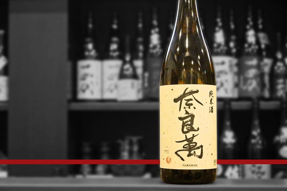 blog奈良萬純米酒202107