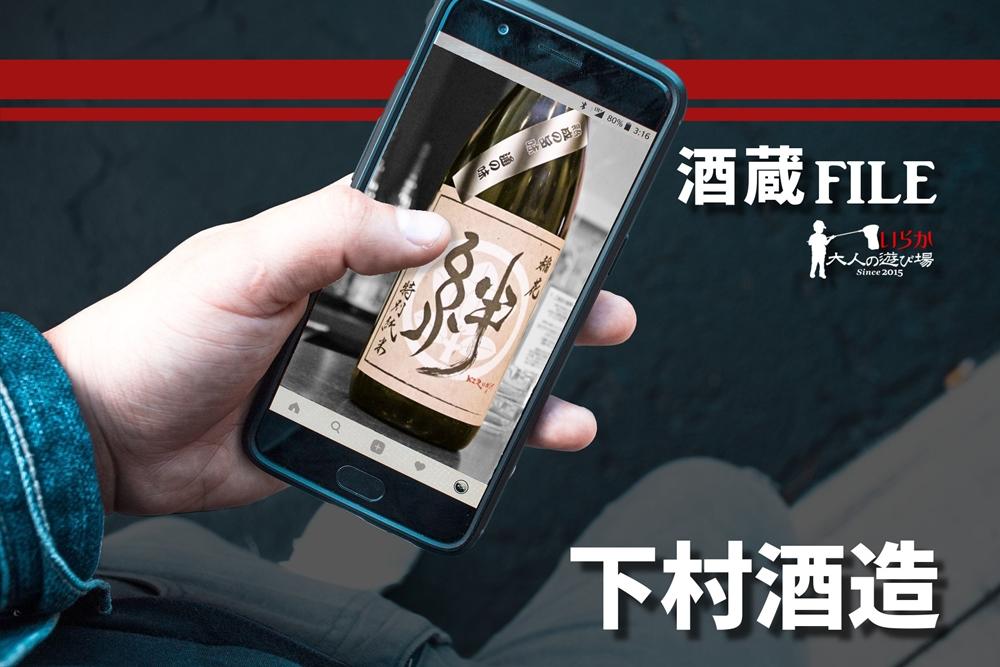 blog下村酒造20210822
