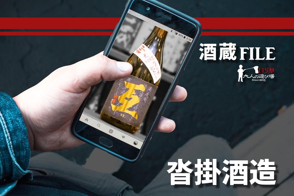 blog沓掛酒造20210822