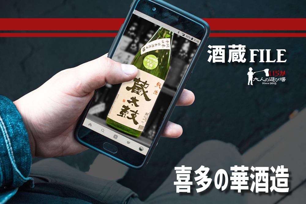 blog喜多の華酒造20210822