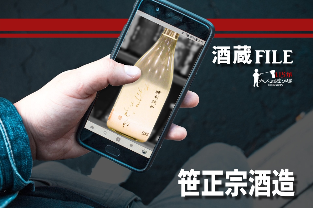 blog笹正宗酒造20210822