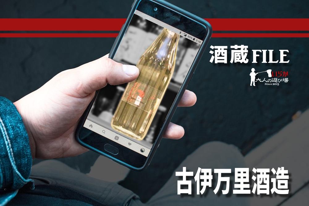 blog古伊万里酒造20210822