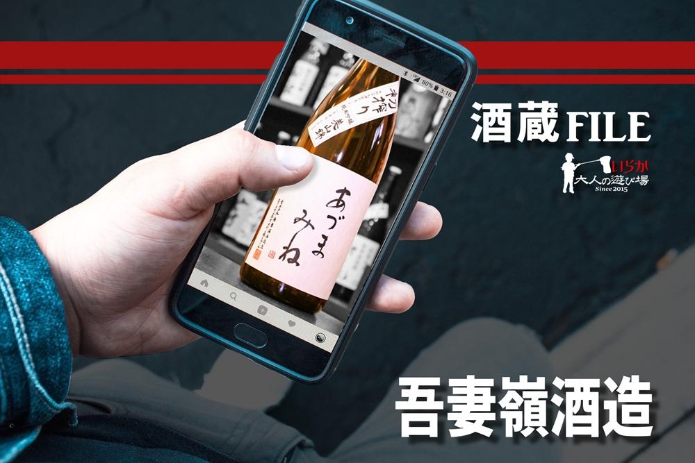 blog吾妻嶺酒造20210822
