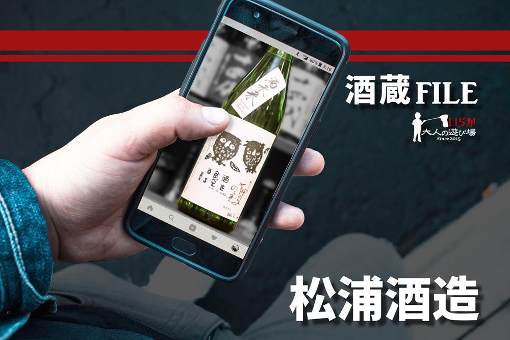 blog松浦酒造20210822