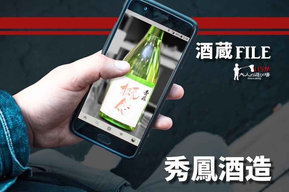 blog秀鳳酒造20210822