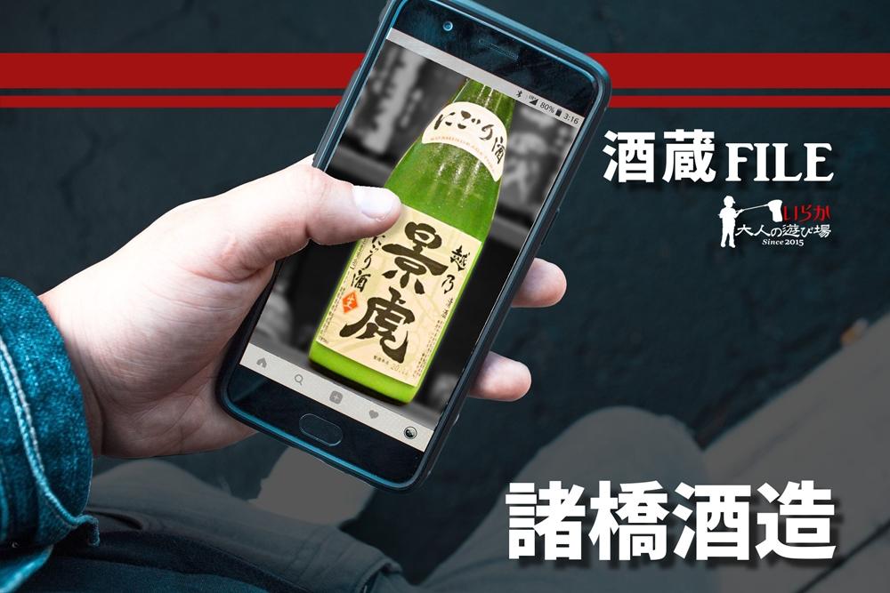 blog諸橋酒造20210822