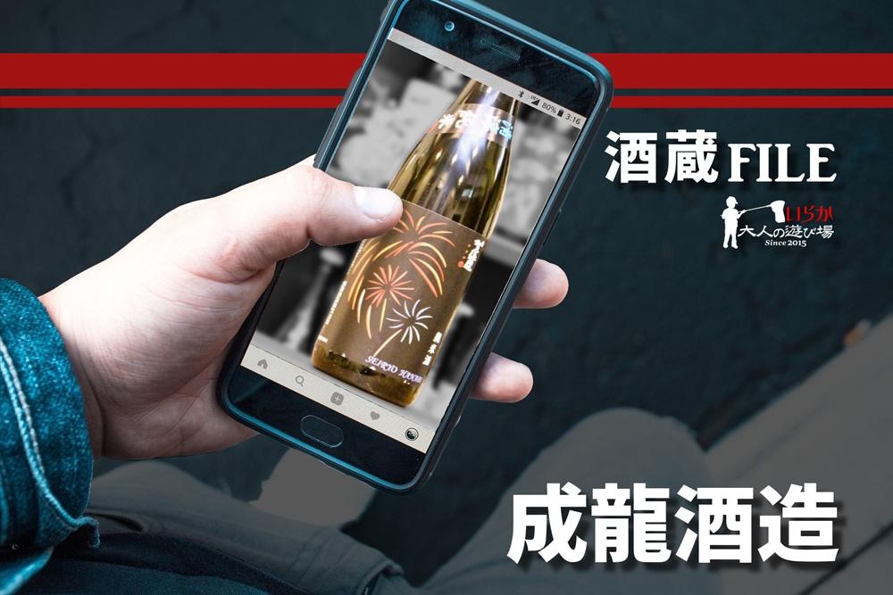 blog成龍酒造20210822