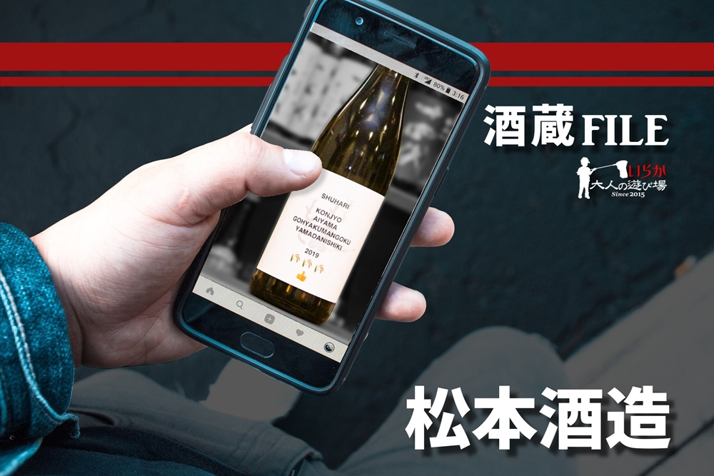 blog松本酒造20210822
