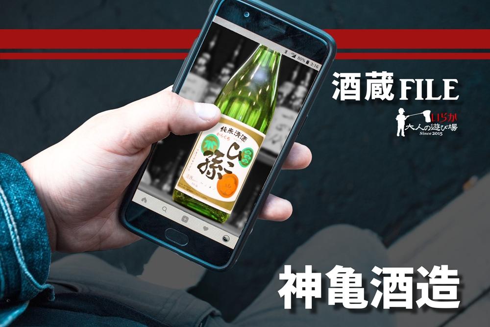 blog神亀酒造20210822