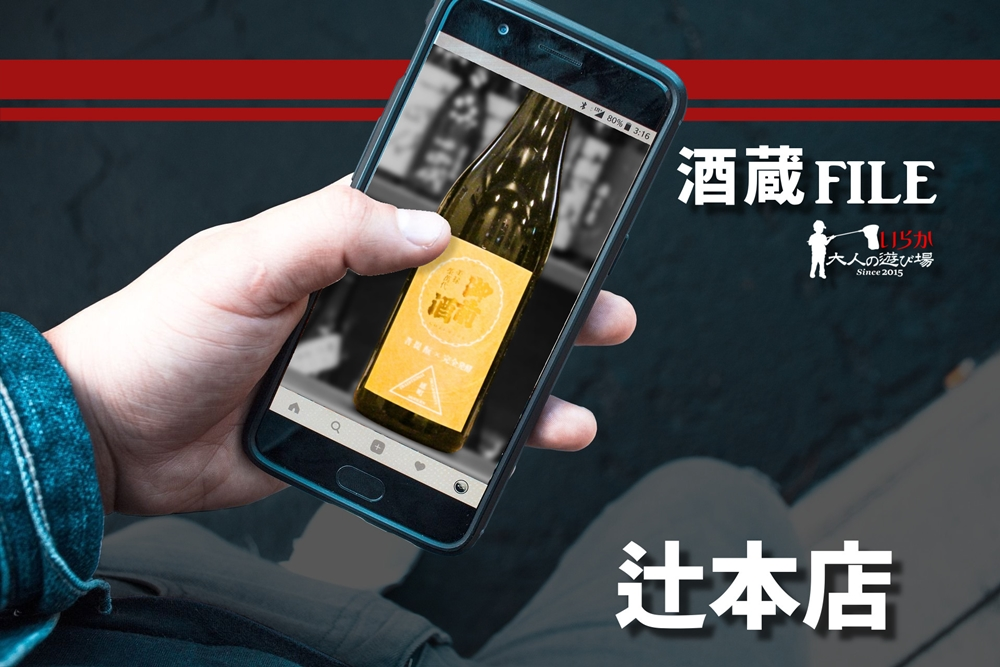 blog辻本店20210822