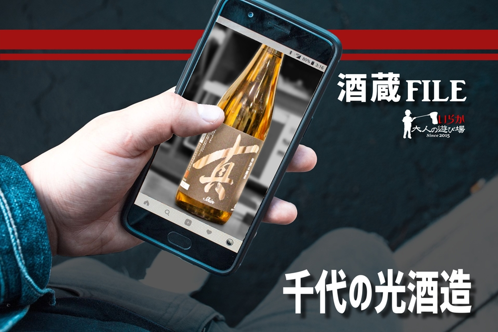 blog千代の光酒造20210822