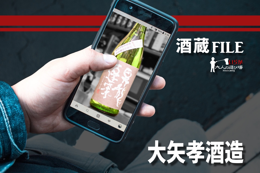 blog大矢孝酒造20210822