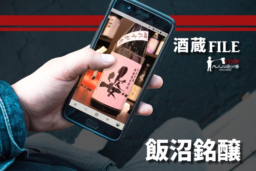blog飯沼銘醸20210822