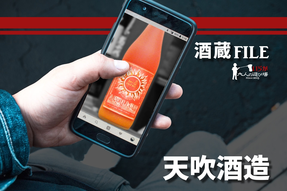 blog天吹酒造20210822