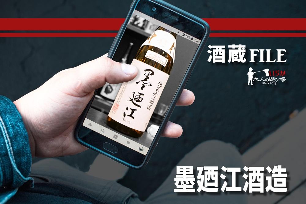 blog墨廼江酒造20210822