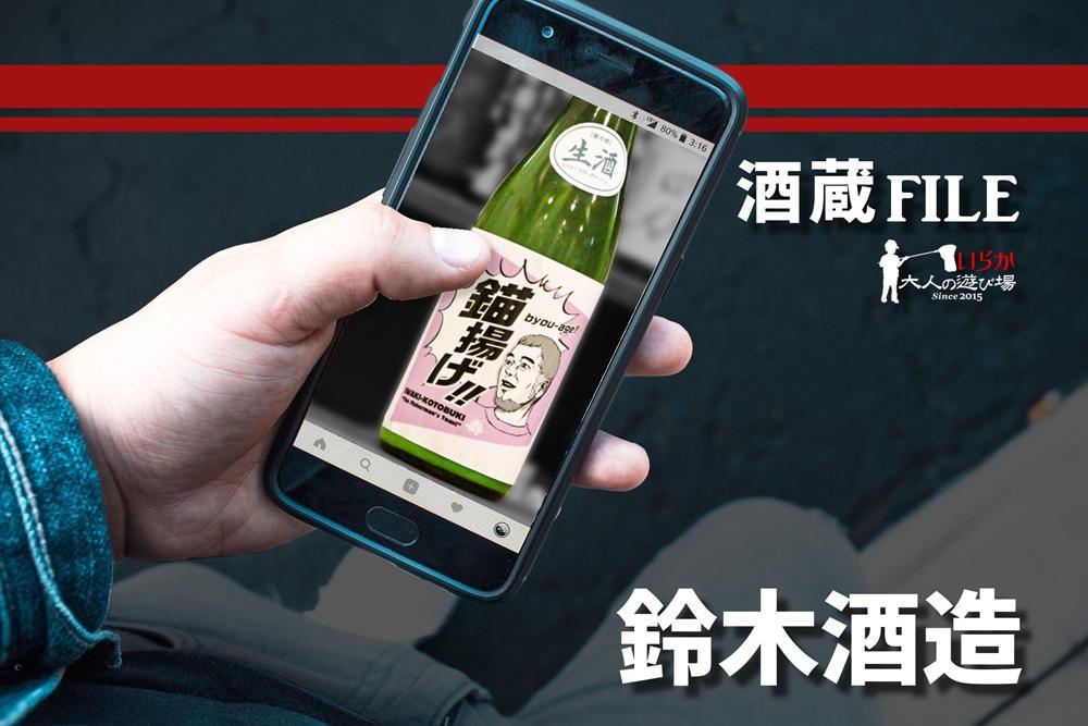 blog鈴木酒造20210822