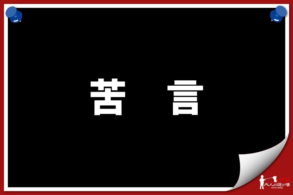 苦言facebook202106