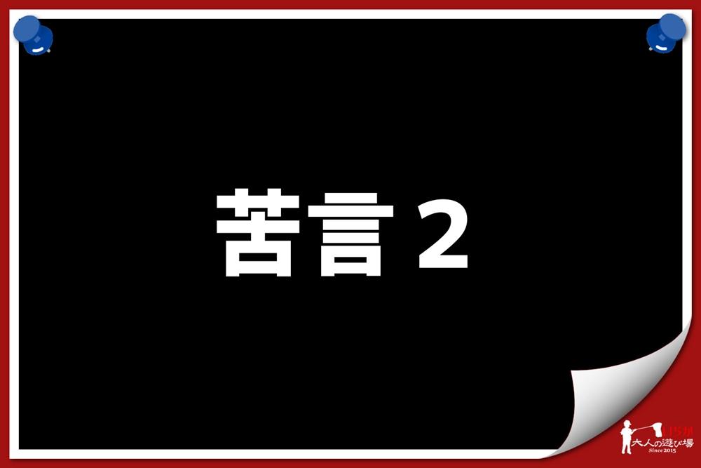 苦言facebook202106-2